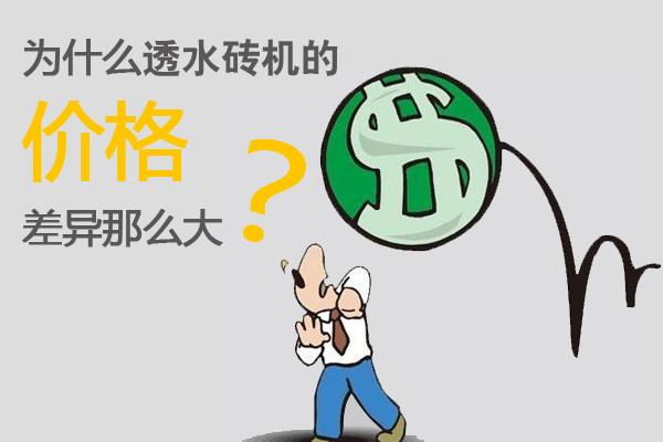 为什么透水砖机价格差异那么大?
