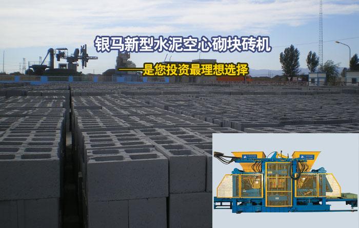 新型全自动水泥空心砖机究竟有哪些优势