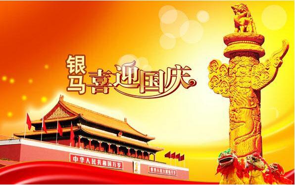 银马智能砖机祝:伟大祖国生日快乐!