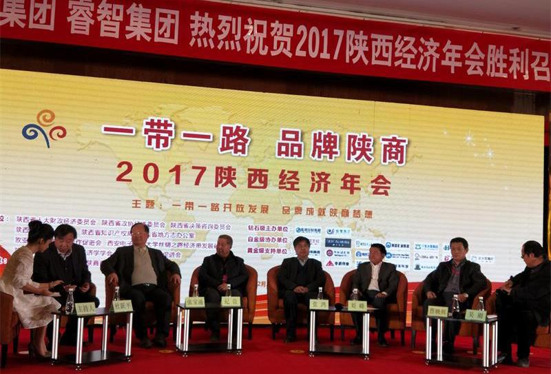 一带一路  品牌陕商—2017陕西经济年会金沙9001mm平台受邀到场
