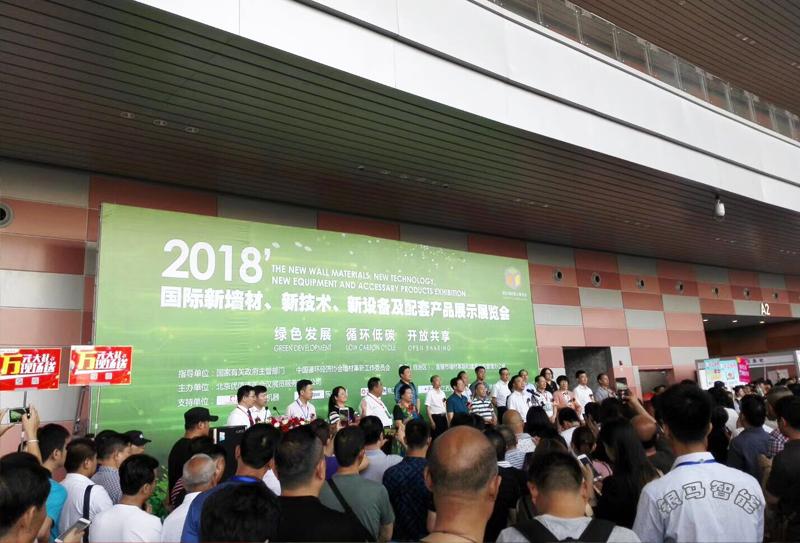 2018年会暨绿色发展论坛会在南昌召开