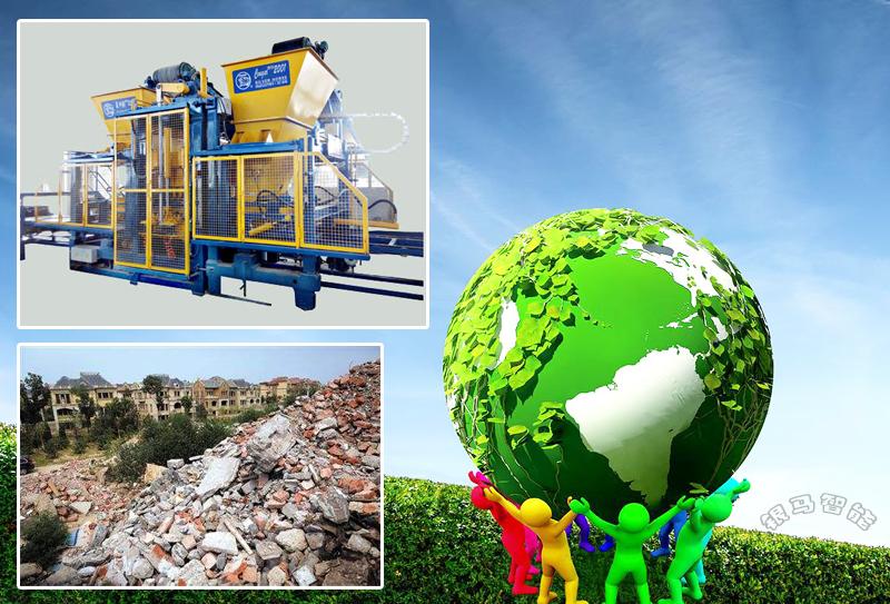 建筑垃圾制砖机:环境保护需全民具备使命感