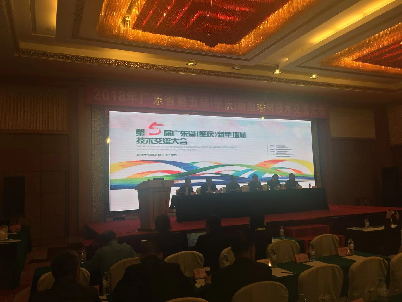 绿色循环发展丨西安银马应邀参加广东省墙材行业协会成立30周年年会暨2018广东第五届(肇庆)新型墙材技术交流大会