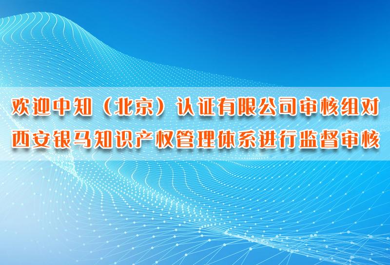 西安银马公司顺利通过知识产权管理体系监督审核