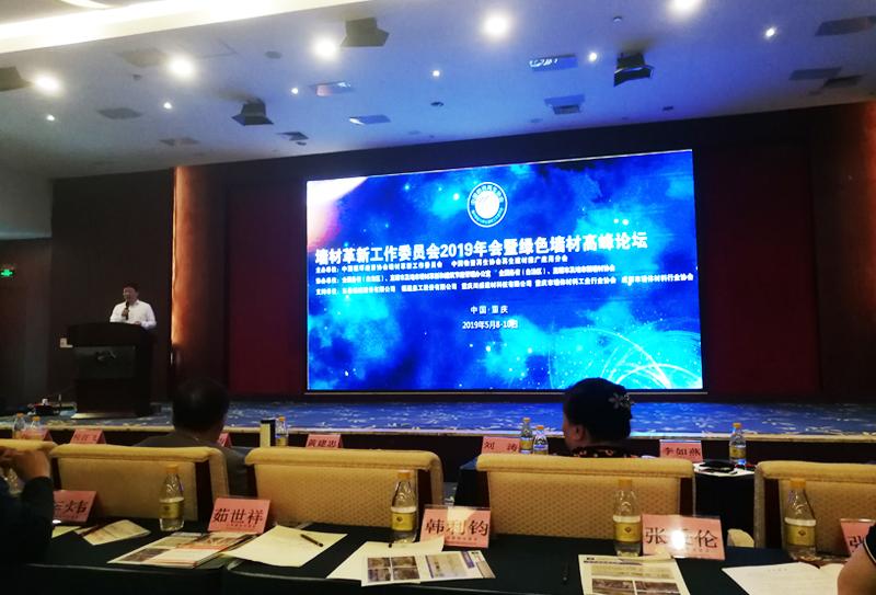 西安银马公司总经理胡漪参加墙材革新工作委员会2019年会暨绿色墙材高峰论坛