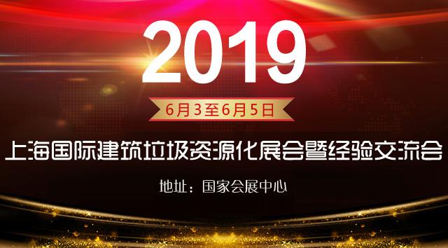 生态智能|西安银马受邀参加2019上海国际建筑垃圾资源化展会暨交流会