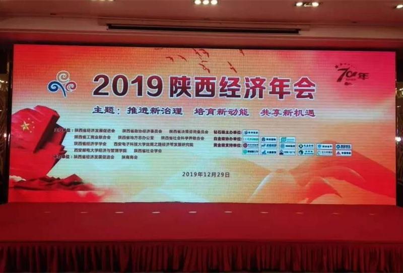 2019陕西经济年会圆满成功