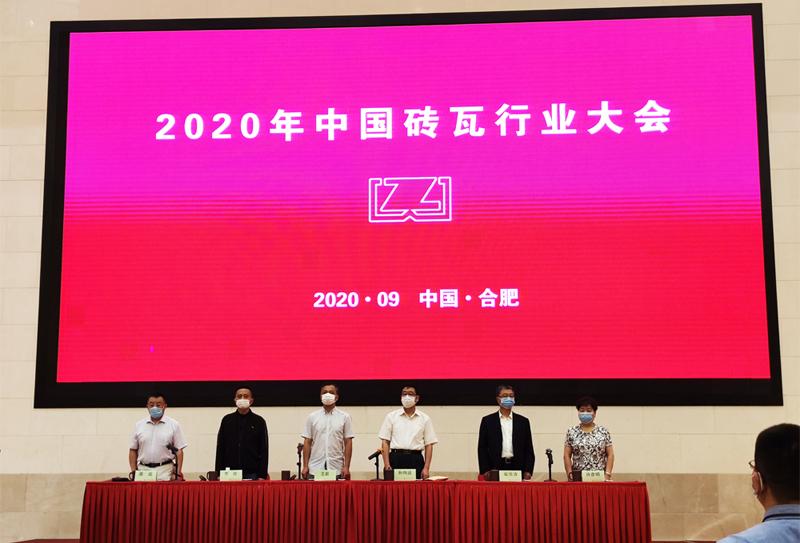 中国砖瓦工业协会2020年年会召开 西安银马受邀与会