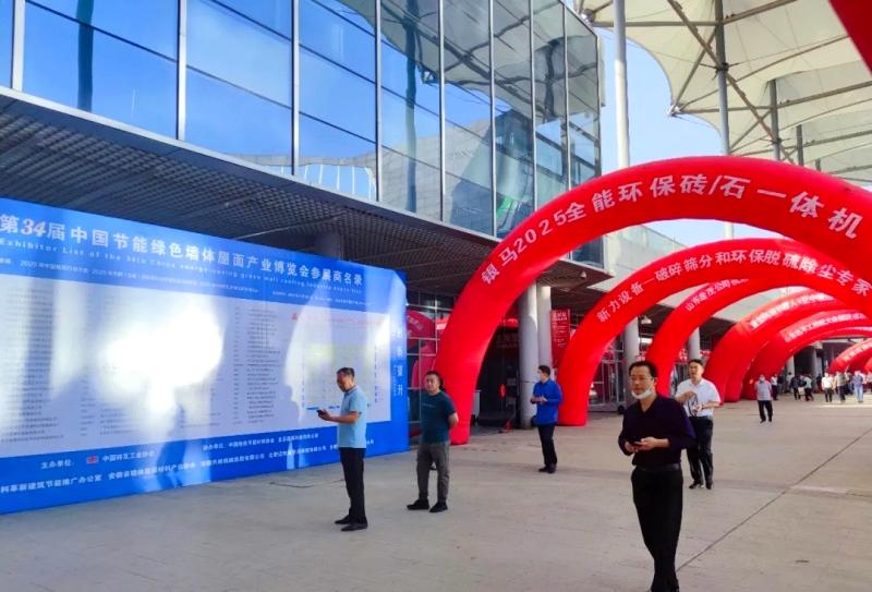 中国砖瓦工业协会会长孙向远、副会长许彦明、秘书长周炫参观西安银马展厅