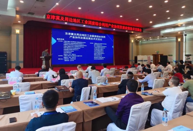 西安银马参加京津冀及周边地区工业固废综合利用产业协同发展政策技术交流会