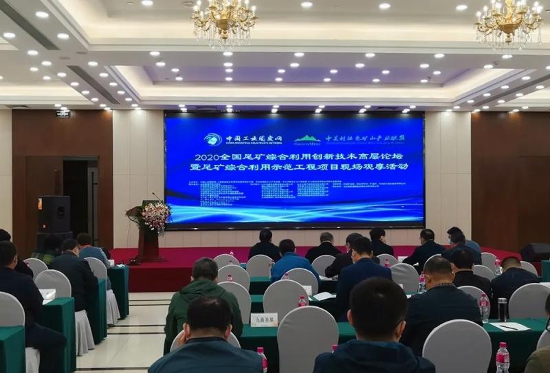 西安银马总经理胡漪参加全国尾矿综合利用创新技术高层论坛