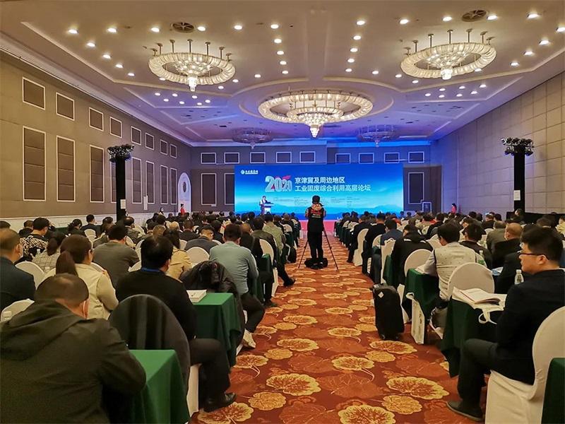 2020京津冀及周边地区工业固废综合利用高层论坛召开 西安银马企业总经理胡漪参会并发言