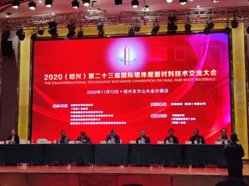 2020第二十三届(绍兴)国际墙体屋面材料技术交流大会暨生产装备博览会召开