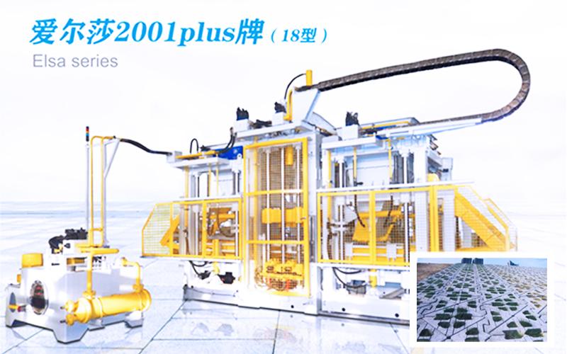 护坡砖生产机器:确保水利工程百年大计的实施