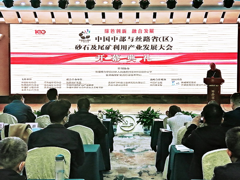 中国中部与丝路省(区)砂石及尾矿利用产业发展大会在西安召开