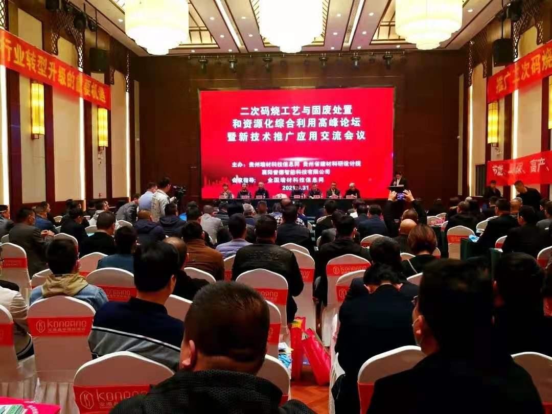 二次码烧工艺与固废处置和资源化综合利用高峰论坛在襄阳召开