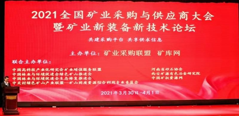 2021全国矿业采购与供应商大会暨矿业新装备新技术论坛在郑州召开