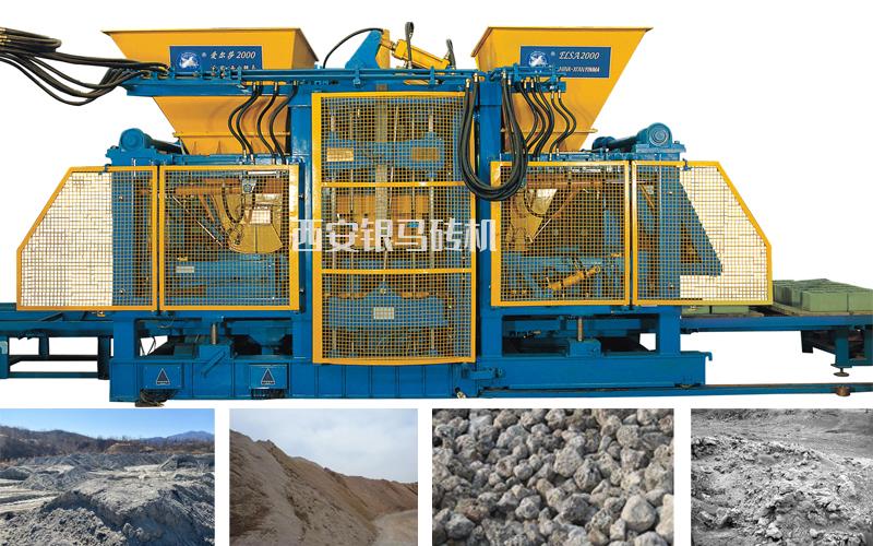 尾矿制砖设备:砌块砖机为大宗固废综合利用示范项目建设提供坚实的支撑