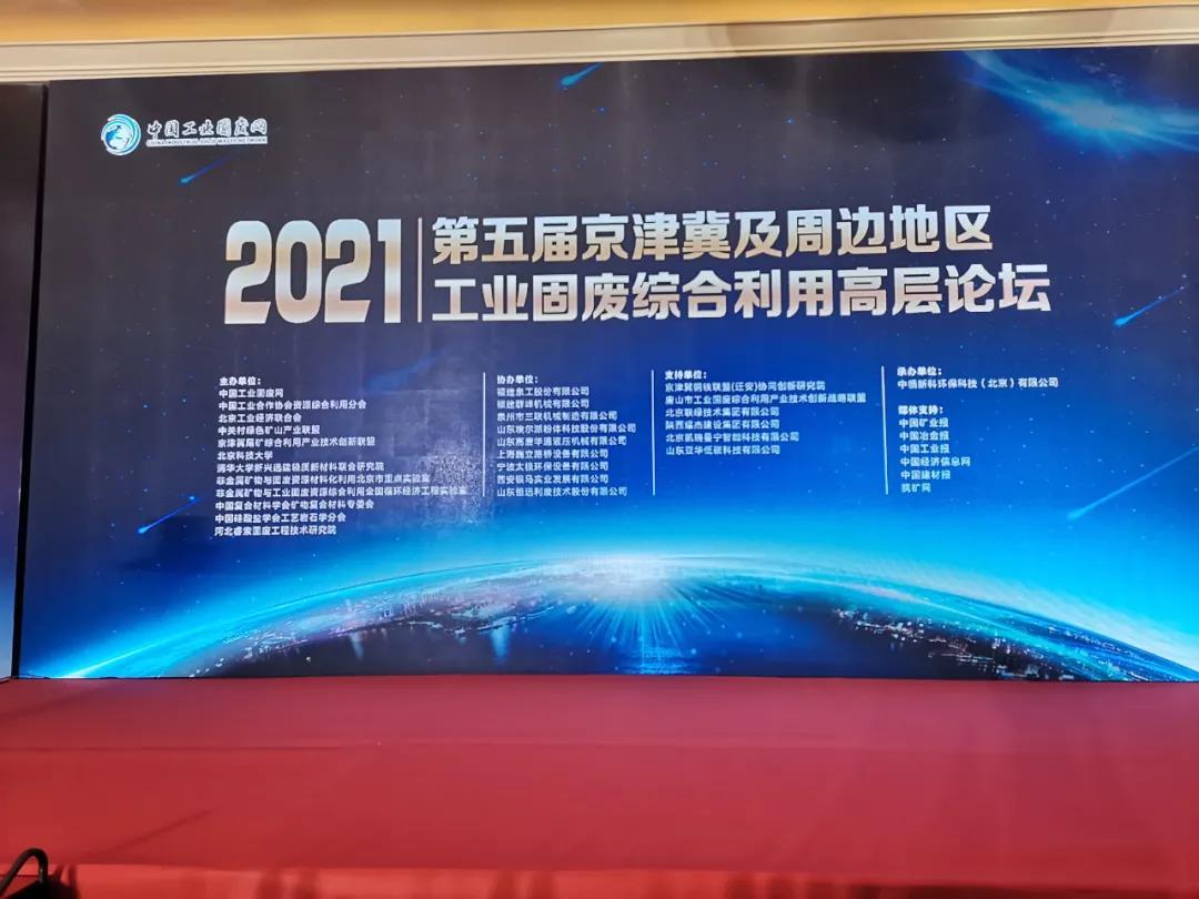 融合共生 区域协同|2021第五届京津冀及周边地区工业固废综合利用高层论坛在北京召开
