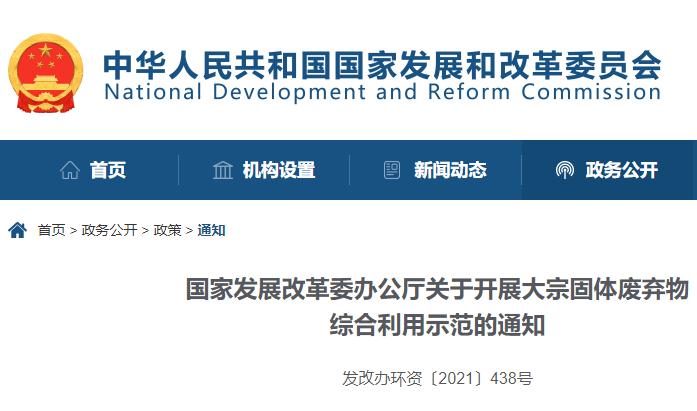 国家发展改革委办公厅关于开展大宗固体废弃物综合利用示范的通知
