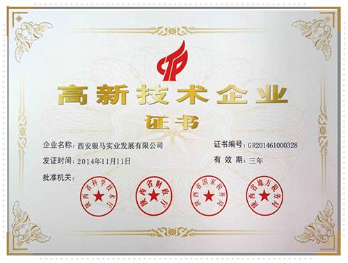银马砖机公司荣获高新技术企业证书