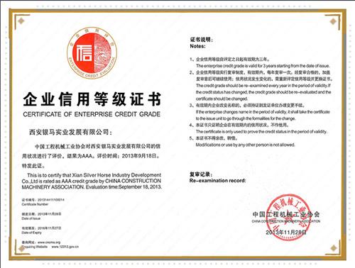 银马砖机公司荣获AAA信用等级证书