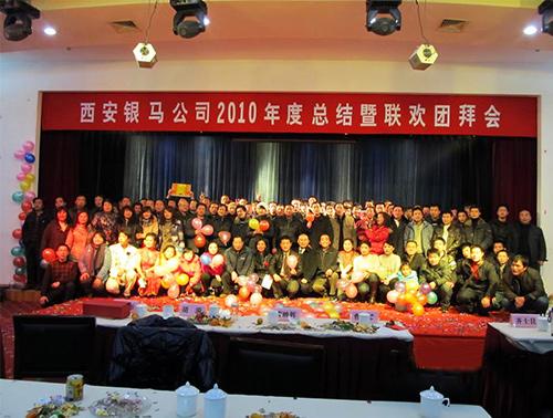 银马砖机公司2010年年会大合影