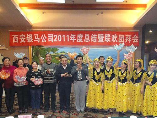 银马砖机公司2011年年会颁奖合影