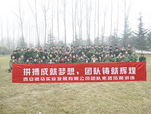 银马砖机公司团队素质拓展训练