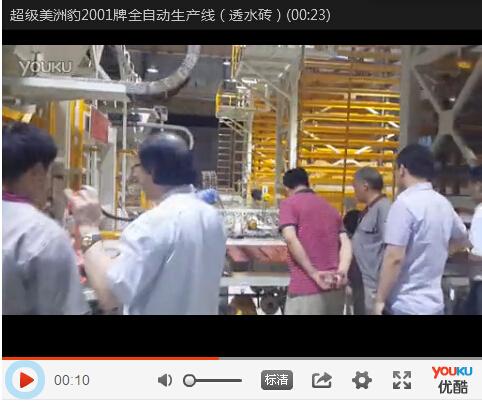 北京仁创客户现场实拍透水砖机生产视频