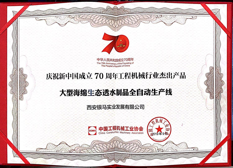 庆祝新中国成立70周年工程机械行业杰出产品