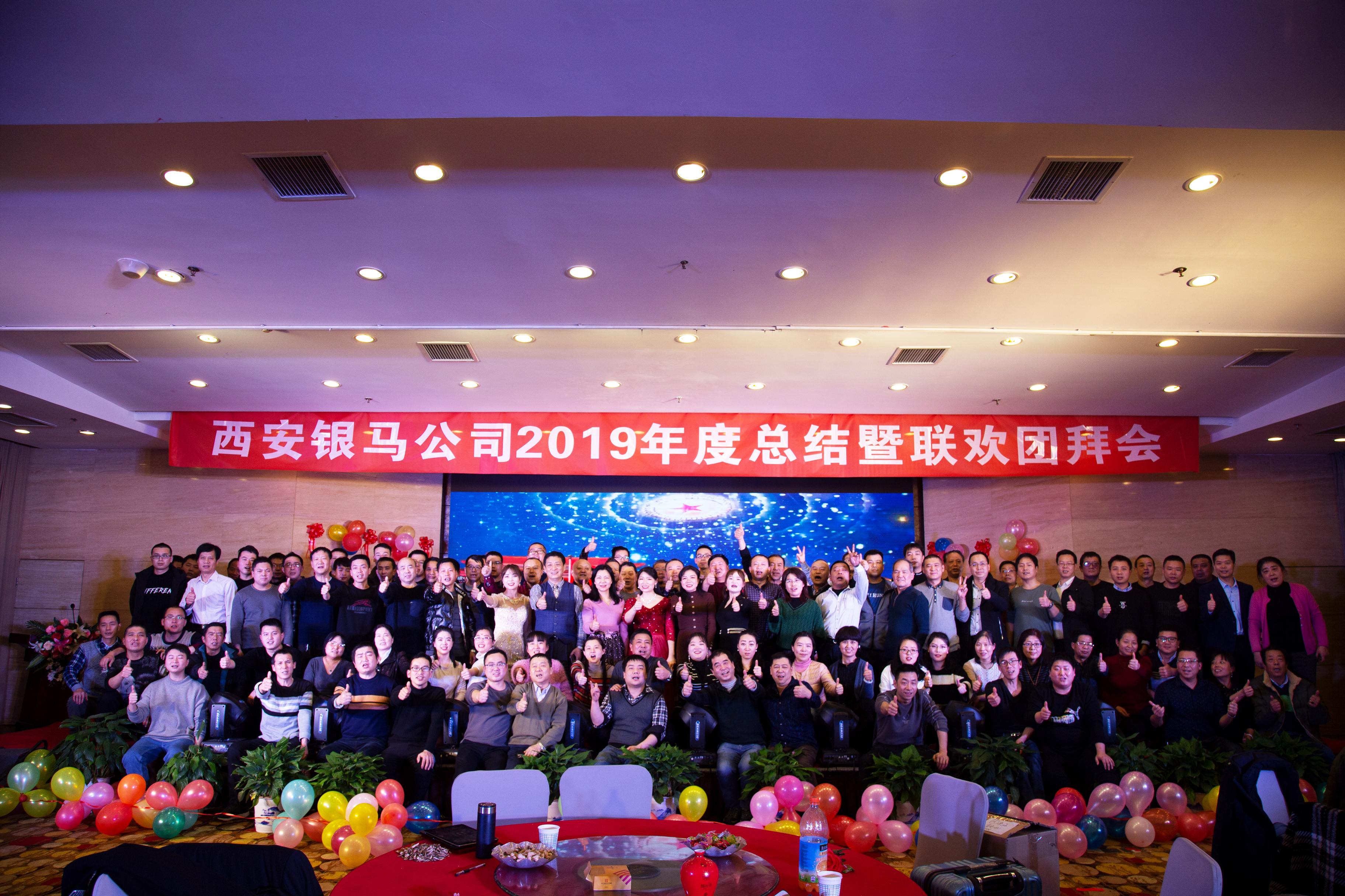 西安银马砖机公司2019年年会大合影