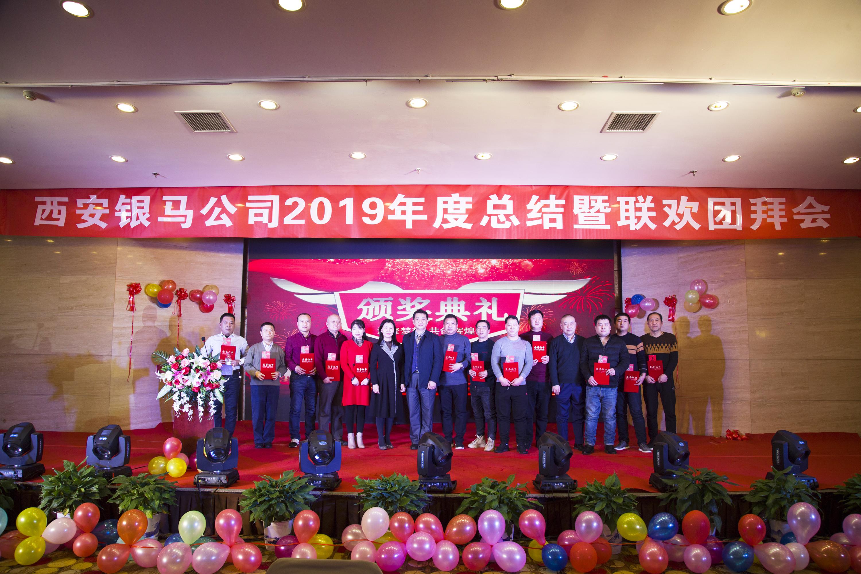 西安银马砖机公司优秀员工颁奖仪式