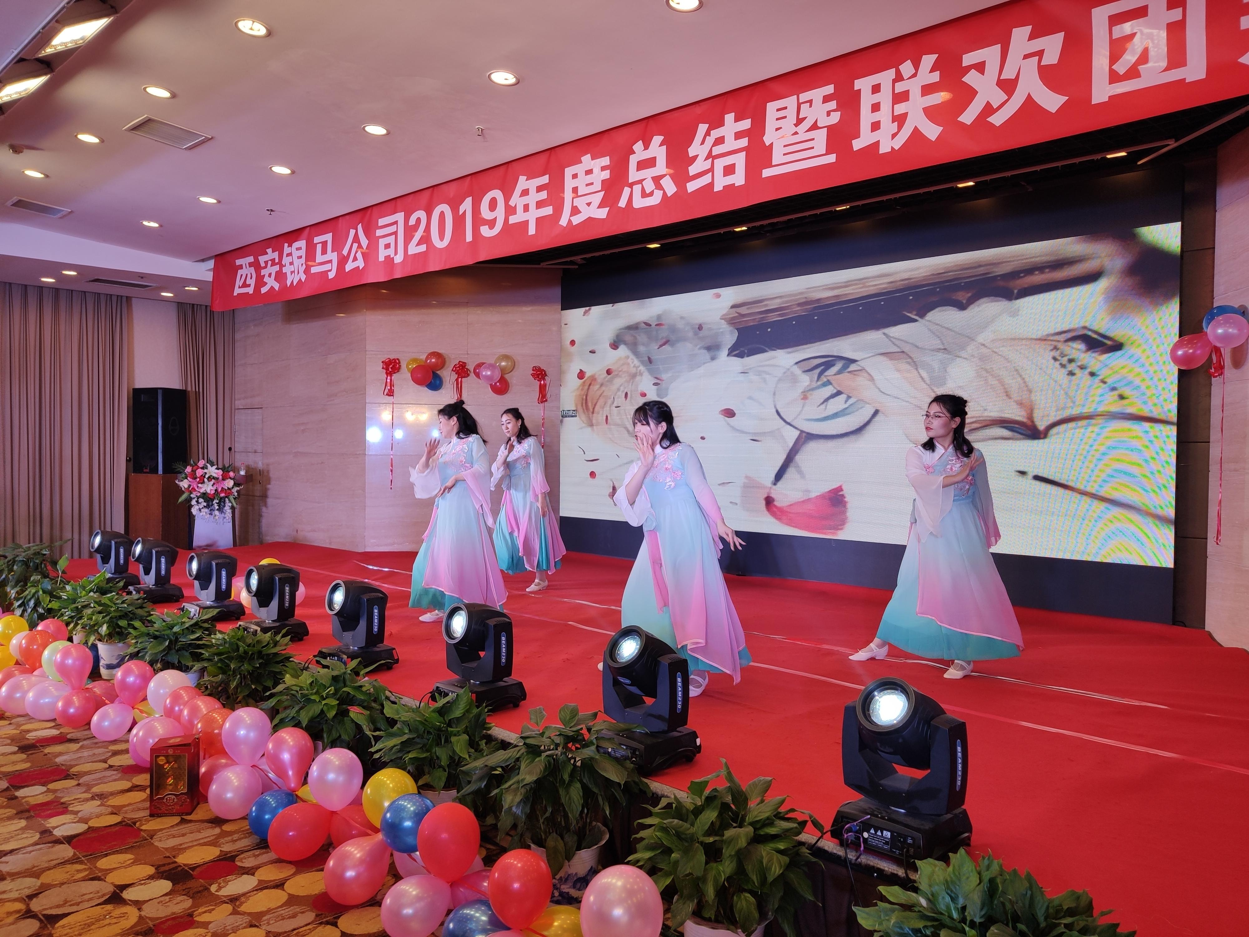西安银马砖机公司2019年年会节目表演