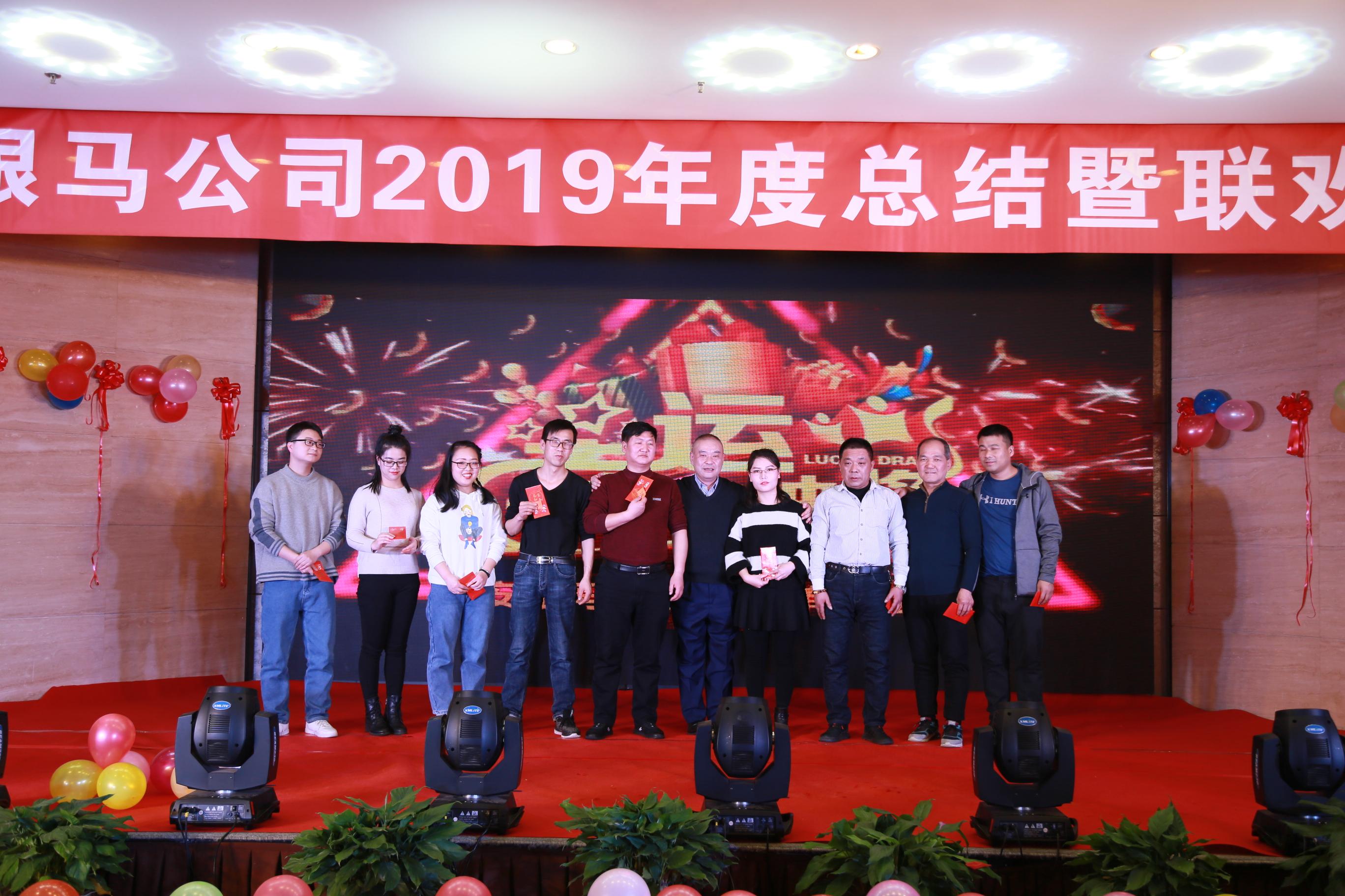 西安银马公司2019年年度总结会