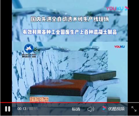 大型海绵透水砖生产线现场实拍