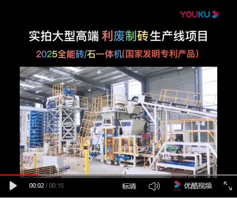 银马2025全能砖/石一体机生产现场视频