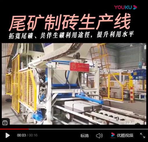 尾矿制砖生产线壮大资源循环利用产业