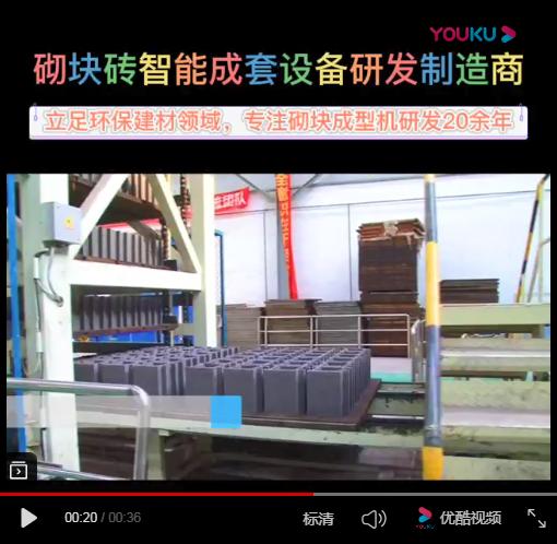 空心砌块砖机生产空心砖现场实拍视频