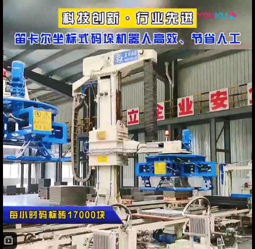 高效生产,节省人工的笛卡尔坐标式码垛机器人
