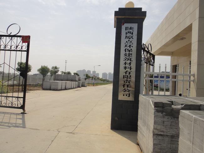 陕西原点环保建材引进银马全自动水泥砖机生产线