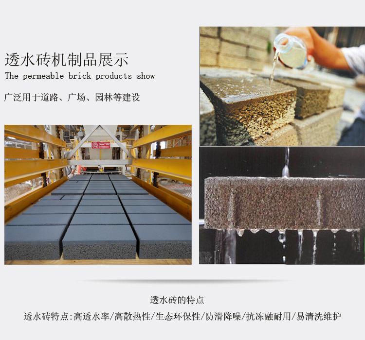投资透水砖生产设备的5大理由