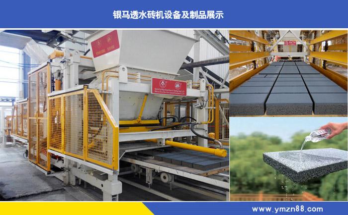 银马智能透水砖机械设备日常检查及保养