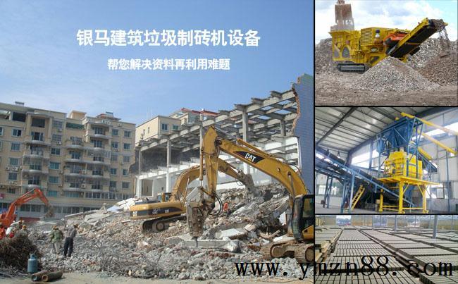 西安银马建筑垃圾制砖机设备的4大绝对优势
