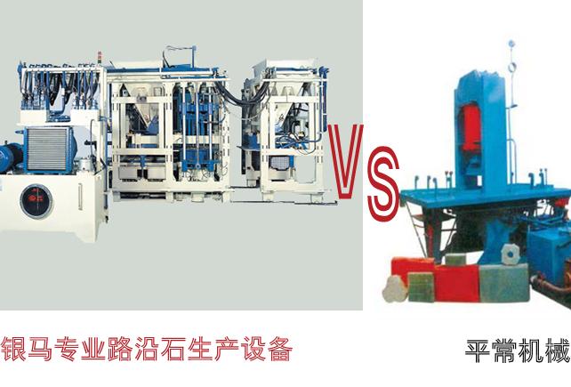 路沿石生产设备的优势对比分析