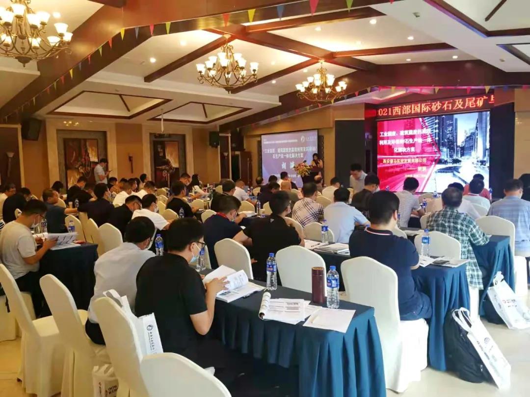会议资讯|西安银马出席2021西部国际砂石及尾矿与建筑废弃物处置技术设备高层论坛