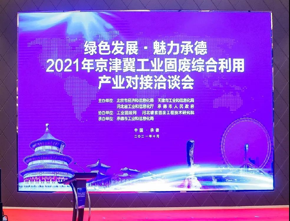 绿色发展 魅力承德|西安银马出席2021全国尾矿综合利用产业创新论坛