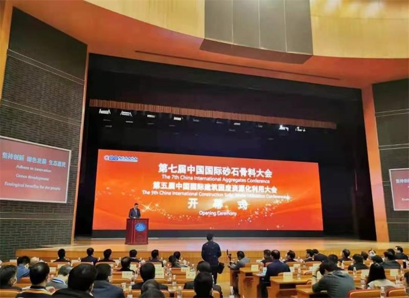 第七届中国国际砂石骨料大会暨第五届中国国际建筑固废资源化利用大会召开